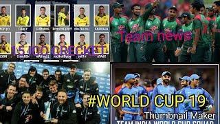 ICC 2019- WORLD 15 TEAMS NEWS. Updated teams  |IND|AUS|ENG|PAK|SLK|NZLN|WI|SA and more