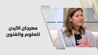سوسن الدلق - مهرجان الأردن للعلوم والفنون