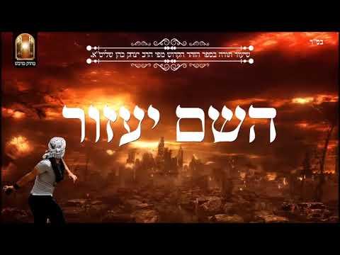 השם יעזור   שיעור תורה בספר הזהר הקדוש מפי הרב יצחק כהן שליטא