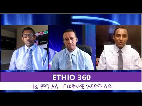 Video: The views and analysis of Ethio 360 on the unfolding