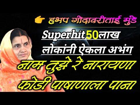 नाम तुझे रे नारायणा। फोडी पाषाणाला पान्हा।। अभंग। naam tujhe narayana