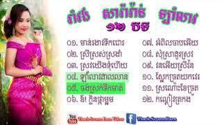 Romvong Khmer, Saravan, Khmer Song, Khmer Music, chomreang Khmer, Cambodia Songs