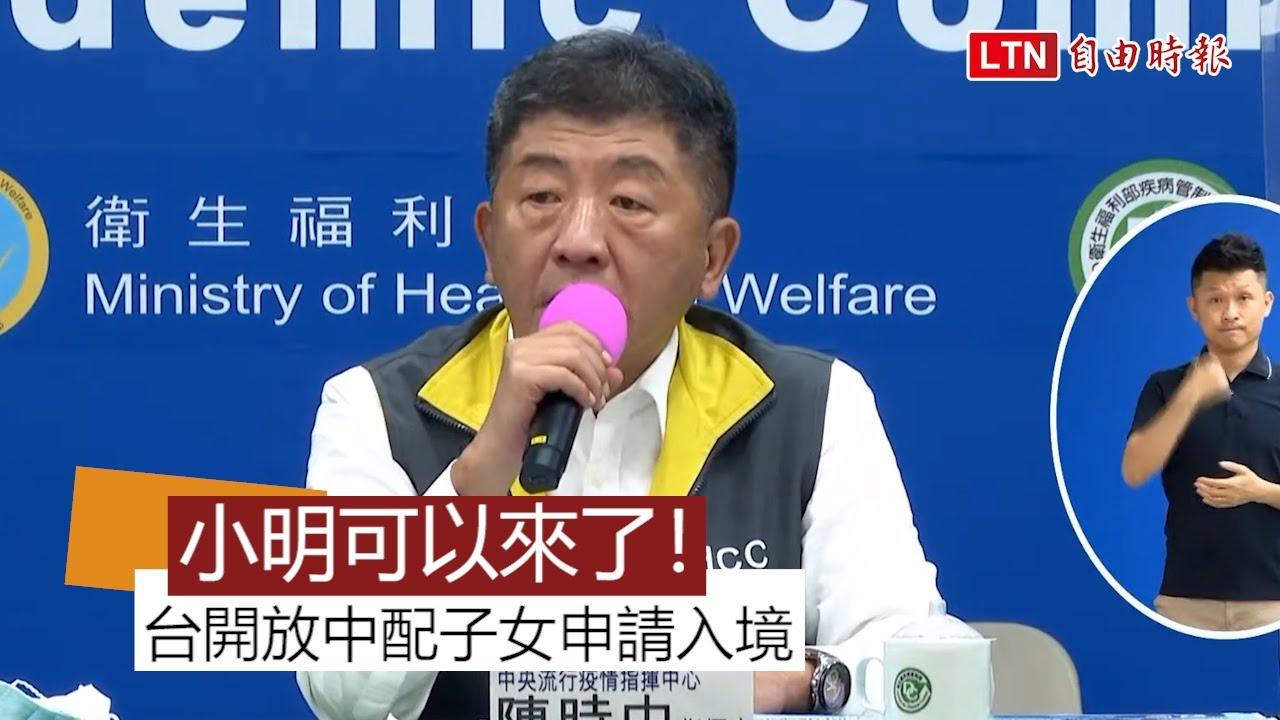 「小明」可以來台了!陳時中:明起開放2歲以下中配子女申請入境