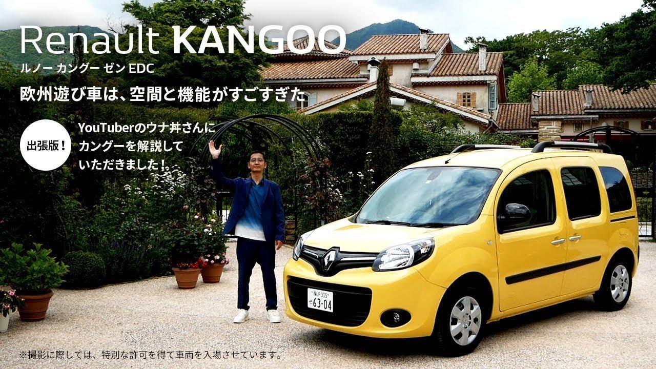 Renault KANGOO 徹底解説