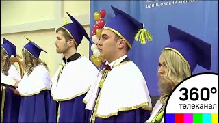 137 магистров и бакалавров из Одинцовского филиала МГИМО получили долгожданные дипломы