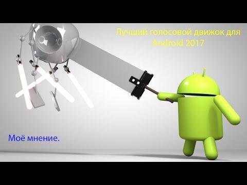 Русский голосовой движок svox для андроид скачать бесплатно.