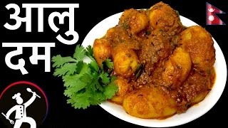 Aalu Dum | Dum Aloo recipe | How to make Aloo Dum | Yummy Food World 🍴 92
