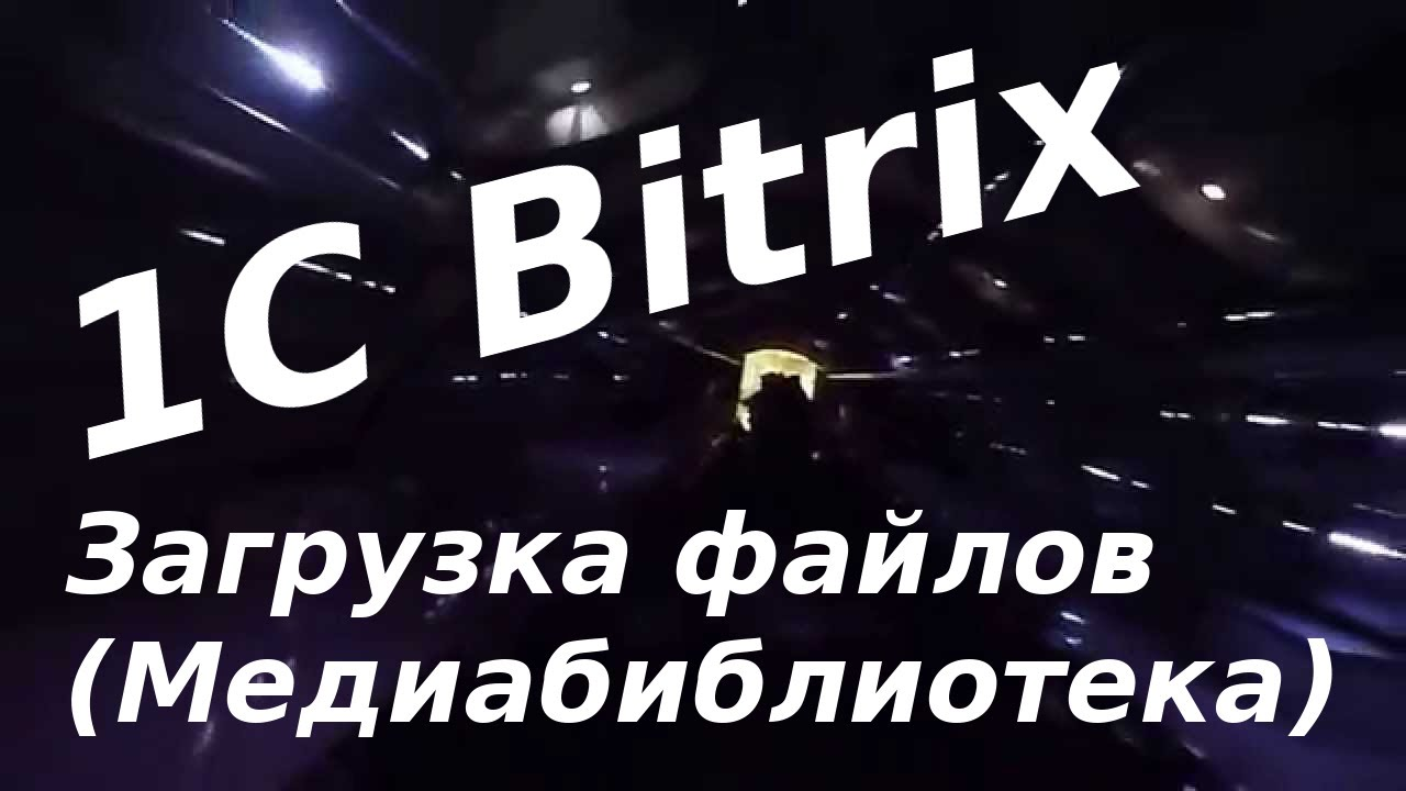 Битрикс работа с медиабиблиотекой оптимизация ускорения сайта на битрикс