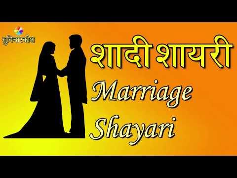 शादी की शायरी    Marriage Shayari    Shadi Shayari In Hindi