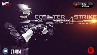 Counter-Strike: G/O Первый стрим только купил игру.