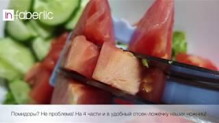 Готовим весенний салат с Фаберлик! Ножницы для салата от Фаберлик!
