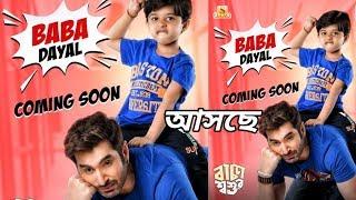 baba-dayal-song-baccha-shoshur-jeet-chiranjeet-koushani-new-bengali-song-2019