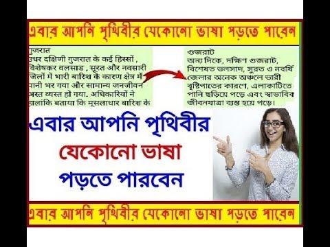 any language translate - Myhiton