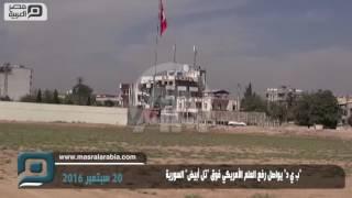 """مصر العربية   """"ب ي د"""" يواصل رفع العلم الأمريكي فوق """"تل أبيض"""" السورية"""