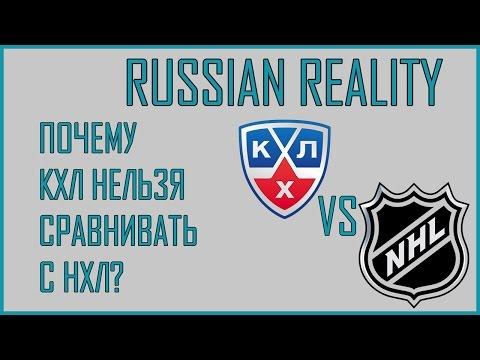 RUSSIAN REALITY - Почему КХЛ нельзя сравнивать с НХЛ?