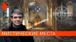 Мистические места. НИИ РЕН ТВ (16.10.2019).