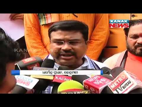 Bijepur By-Poll: Union Minister Dharmendra Pradhan Campaigns For BJP