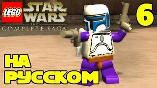LEGO Star Wars The Complete Saga Прохождение на русском языке - 6 серия / LEGO Star Wars