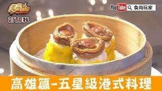 【高雄】五星級港式料理「高雄國賓大飯店粵菜廳」超值親民價格!食尚玩家