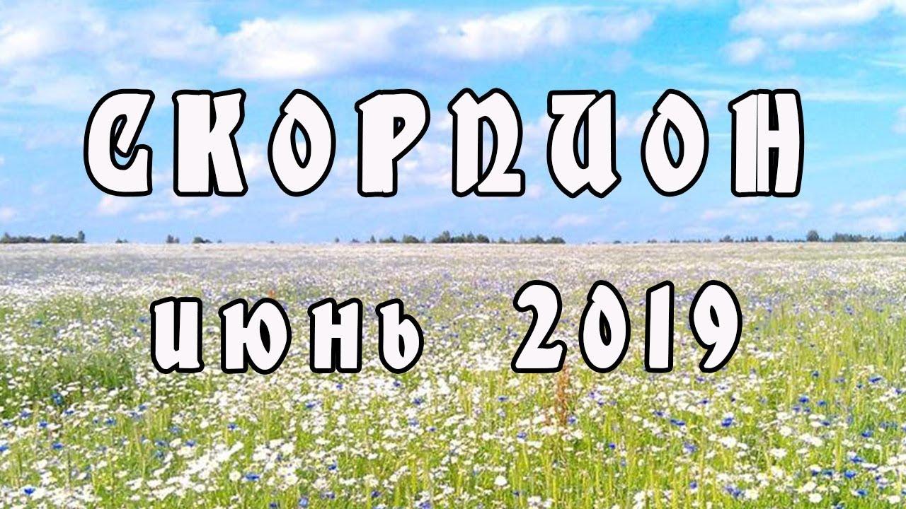 СКОРПИОН гороскоп на ИЮНЬ 2019. Астролог Екатерина Российская.