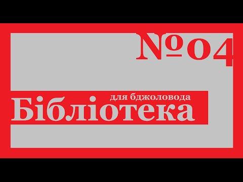 ПЕСЕКА. Всеукраинськая информационная пчеловодная ГАЗЕТА.