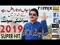 Ajan O Naraz Ay || Sajid Nawaz Saju || Latest Punjabi And Saraiki 2019 || Gull Production Pk Mp3
