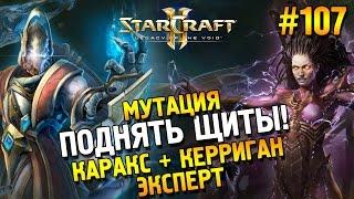 Star Craft 2 LOTV Мутация Поднять щиты  Каракс Керриган Эксперт  107