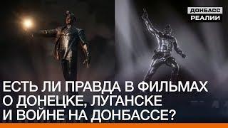 Есть ли правда в фильмах о Донецке, Луганске и войне на Донбассе? | Донбасc Реалии