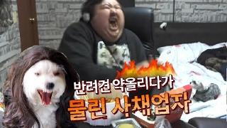 [아프리카TV 사채업자] 엽떡 먹방 (개한테 물림ㅋㅋㅋ)