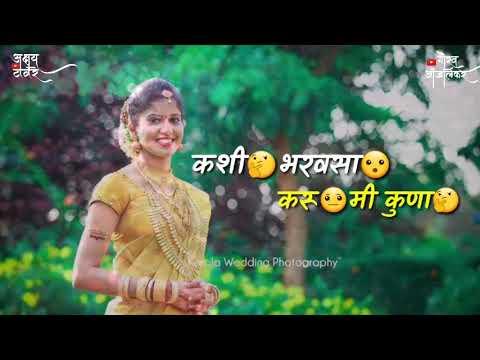 Hyo porga mazyavr martay | Asa Navara pahije hila | Whatsapp Status Video