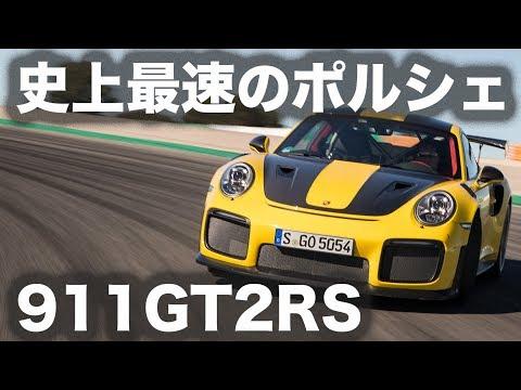 ポルシェ 911GT2RS /史上最強・最速のポルシェ 全開レポート!![991型]