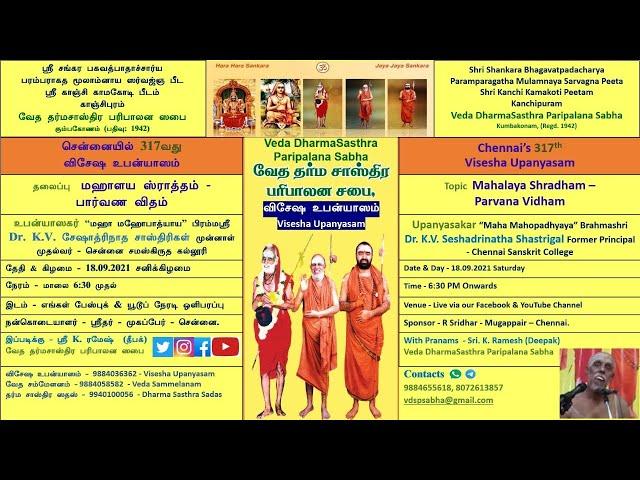 317th VU on Mahalaya Shradham – Parvana Vidham | Brahmashri  Dr. K.V. Seshadrinatha Shastrigal