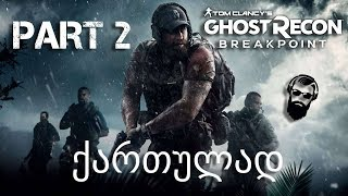 Ghost Recon Breakpoint ქართულად ნაწილი 2
