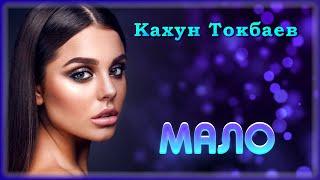 Кахун Токбаев - Мало | Шансон Юга