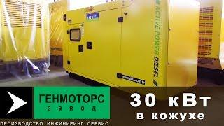 видео АД500-Т400 Дизельный генератор DOOSAN 500 кВт в кожухе MOTOR