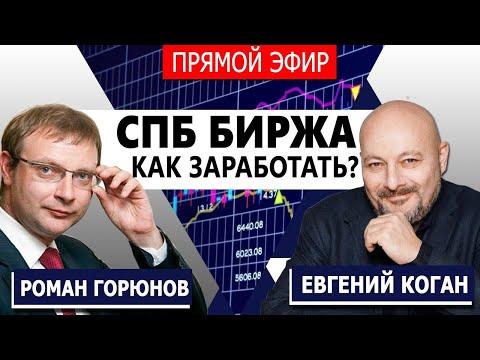 Санкт-Петербургская биржа. Как заработать вместе с ней?