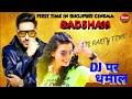 DJ PAR DHAMAAL   #Akshara Singh   #Badshah   Bhojpuri song 2021   बादशाह का पहला भोजपुरी Rap Song