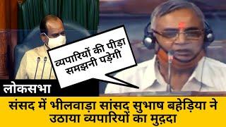 Bhilwara सांसद Subhash Chandra Baheria ने संसद में उठाया व्यपारियों का मुद़दा | Lok Sabha Live
