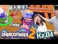 Overcooked 2殺人事件!?  『 Overcooked  2 』 Kz.04