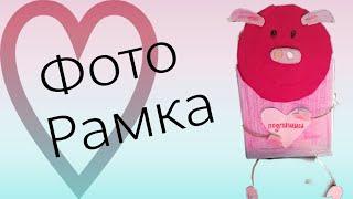 Делаем рамку для фото в виде свинки )))))