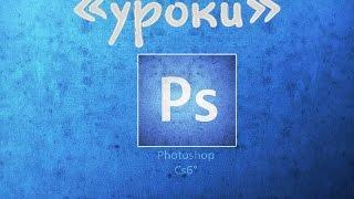 УРОКИ ФОТОШОПА|Текст из картинки в Фотошопе CS6