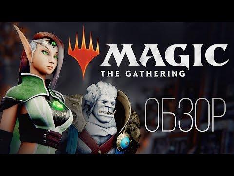 Обзор Magic: The Gathering Arena [ХС Экспресс #5]