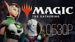 Обзор Magic: The Gathering Arena [ХС Экспресс #5]