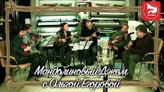 мандолиновый Джем с Ольгой Егоровой (Уроки игры на мандолине)