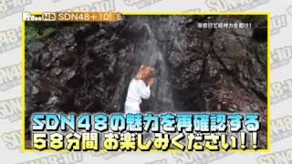【番組ページ】 http://pigoo.jp/sdn48/19659.html SDN48が挑戦す...