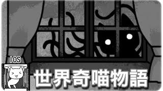 [Hins Plays] 遊戲介紹(ios) ►世界奇喵物語 ►邪惡的貓咪?!