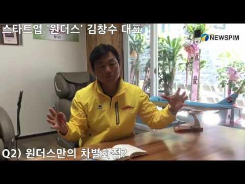 스타트업 '원더스' 김창수 대표 인터뷰