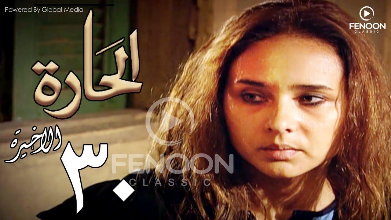 مسلسل الحاره الحلقة |30 | بطوله : نيلي كريم El Hara Series Eps