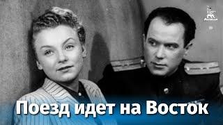 Поезд идет на Восток (комедия, реж. Юлий Райзман, 1947 г.)