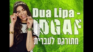 Dua Lipa – IDGAF [HEBSUBS] | מתורגם לעברית
